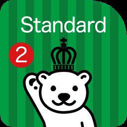 チャンクで英単語 Standard 第2版