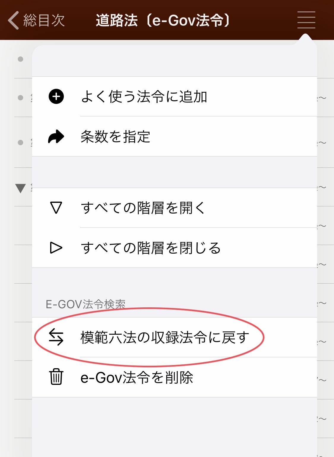 検索 法令